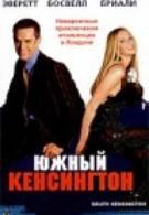 Южный Кенсингтон (2001)