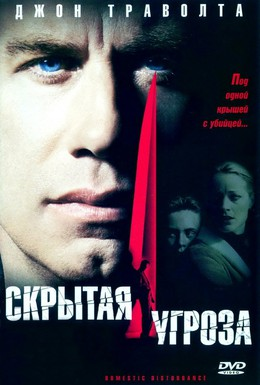 Постер фильма Скрытая угроза (2001)