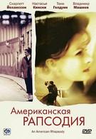 Американская рапсодия (2001)