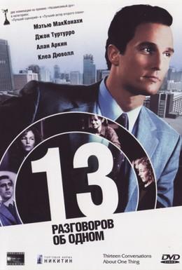 Постер фильма 13 разговоров об одном (2001)