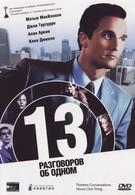 13 разговоров об одном (2001)