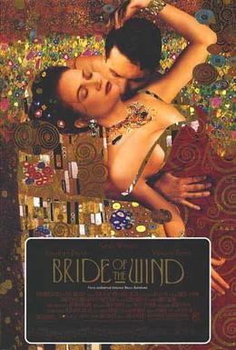 Постер фильма Невеста ветра (2001)