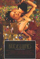 Невеста ветра (2001)