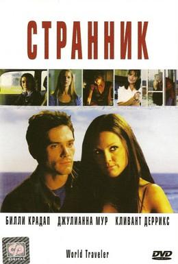 Постер фильма Странник (2001)