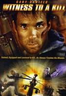 Миссия Алмаз (2001)