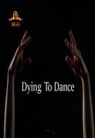 Танец дороже жизни (2001)