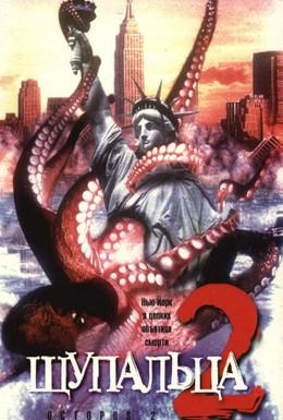 Постер фильма Щупальца 2 (2001)