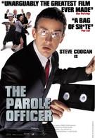 Надзиратель (2001)
