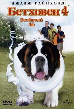 Постер фильма Бетховен 4 (2001)