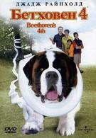 Бетховен 4 (2001)