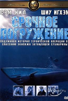 Постер фильма Срочное погружение (2001)