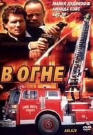 В огне (2001)