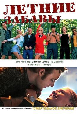 Постер фильма Летние забавы (2001)