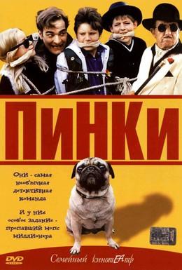 Постер фильма Пинки (2001)