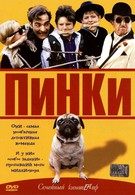Пинки (2001)