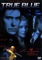 Последняя истина (2001)