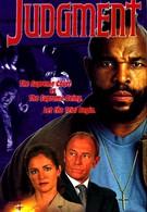 Суд (2001)