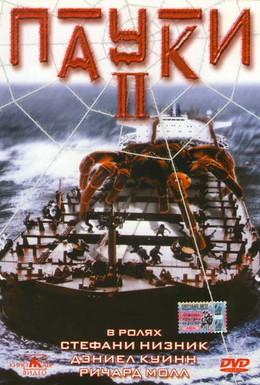 Постер фильма Пауки 2 (2001)