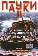 Пауки 2 (2001)