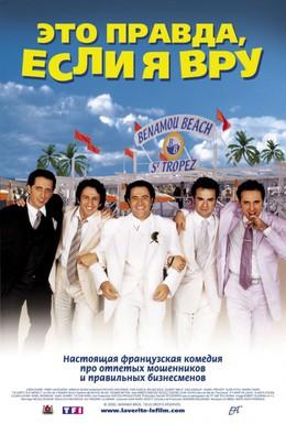 Постер фильма Это правда, если я вру 2 (2000)