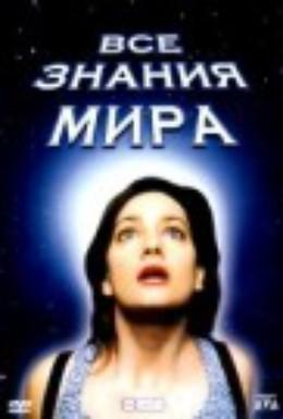 Постер фильма Все знания мира (2001)