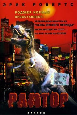 Постер фильма Раптор (2001)