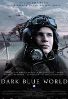Зияющая синева (2001)