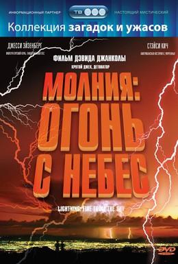 Постер фильма Молния: Огонь с небес (2001)