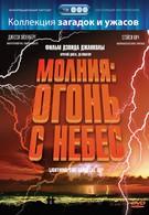 Молния: Огонь с небес (2001)