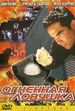 Постер фильма Огненная ловушка (2001)