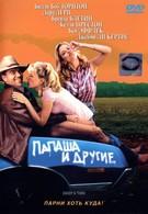 Папаша и другие (2001)