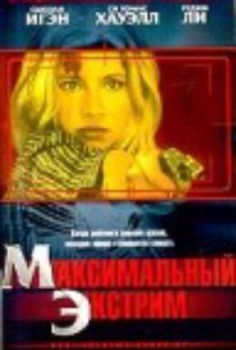 Постер фильма Максимальный экстрим (2001)
