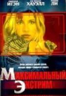 Максимальный экстрим (2001)