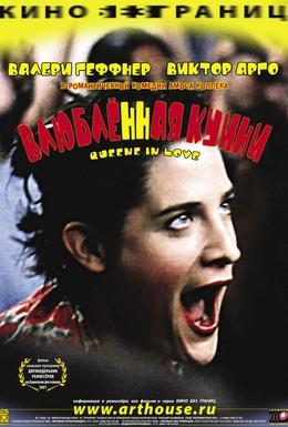 Постер фильма Влюбленная Квини (2001)