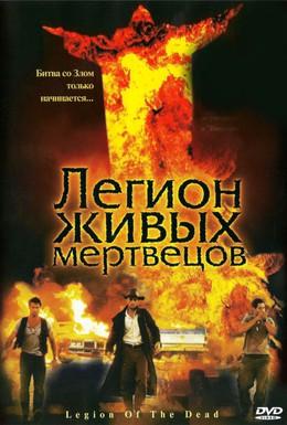 Постер фильма Легион живых мертвецов (2001)