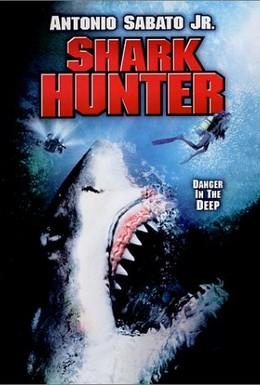 Постер фильма Охотник на акул (2001)
