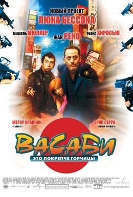 Постер фильма Васаби (2001)