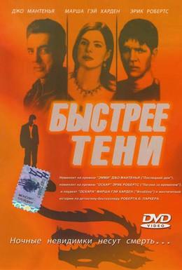 Постер фильма Быстрее тени (2001)