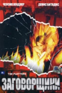 Постер фильма Заговорщики (2001)