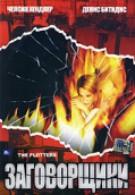 Заговорщики (2001)
