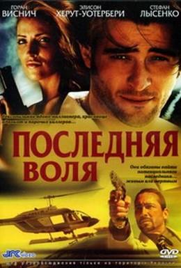 Постер фильма Последняя воля (2001)