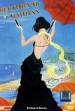 Постер фильма Фестиваль в Каннах (2001)