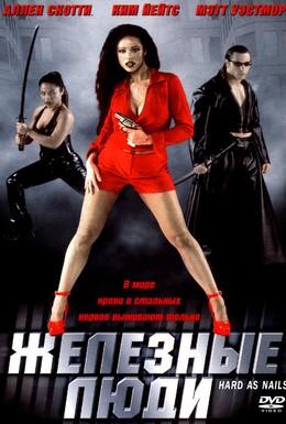 Постер фильма Железные люди (2001)