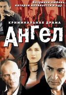Ангел (2001)