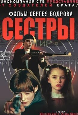 Постер фильма Сестры (2001)