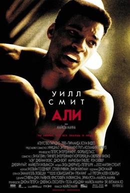 Постер фильма Али (2001)
