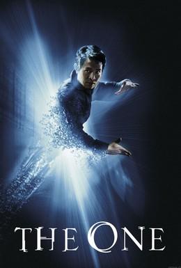 Постер фильма Противостояние (2001)