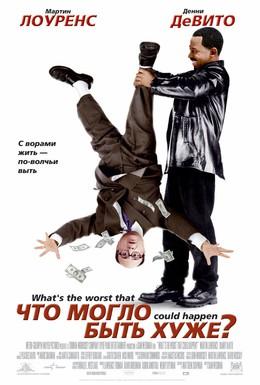 Постер фильма Чтo могло быть хуже? (2001)