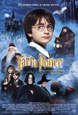 Постер фильма Гарри Поттер и философский камень (2001)