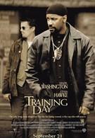 Тренировочный день (2001)